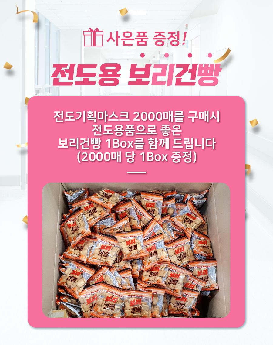 2000매구매시보리건빵